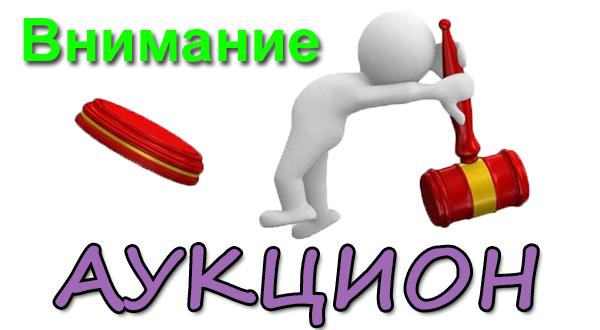 аукцион aukro, aukro интернет аукцион, aukro аукцион украина, аукро интернет аукцион, интернет аукцион аукро украина, купить на аукционе, купить вещи на аукционе