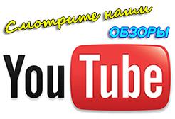 Видео обзоры товаров