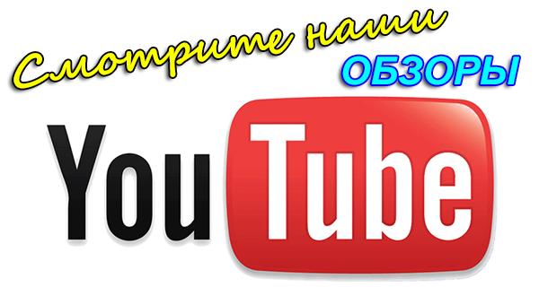 Видео обзоры, Видео обзоры товаров, видеоролик товара