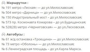 buytoday_karta-proezda-1